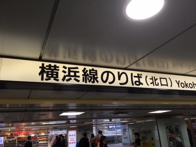 鶴見川を歩ケ