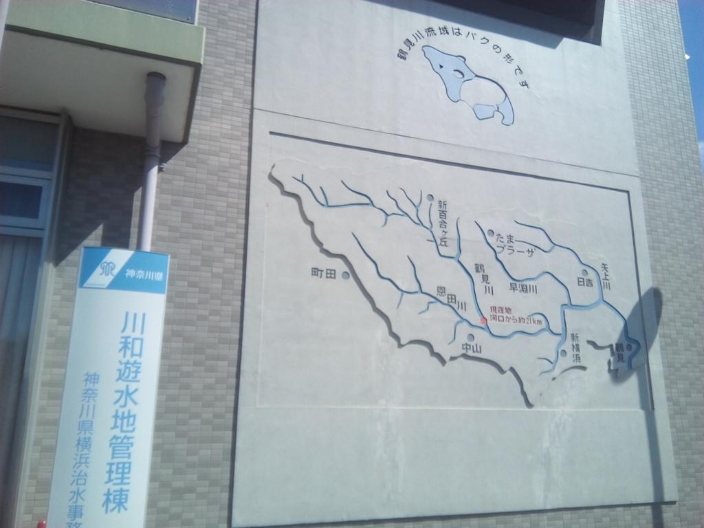 鶴見川水系の図